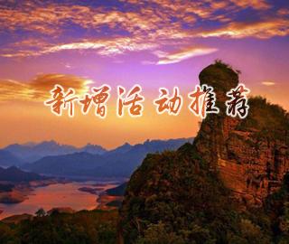 周八◆大金湖+天成奇侠+沙县淘金山三日游
