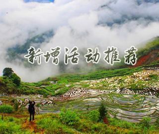 【开心户外】尤溪联合梯田+桂峰古村两日游