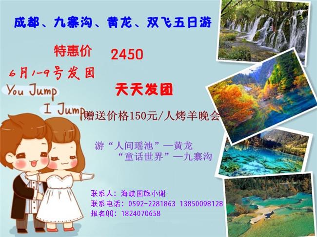 ... 旅游 交友 社区 www xblivy com 欢迎 您 厦门 周边 旅游